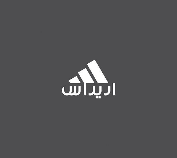 Arabic Adidas logo - Famous Arabic Brands