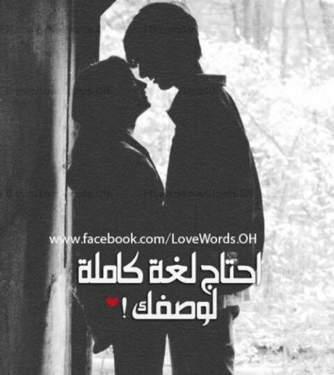 Love Images Arabic Quotes Quotes