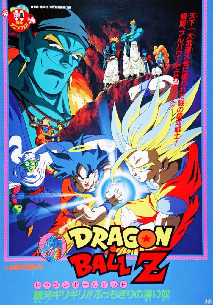 Dragon Ball Z : Les Mercenaires De L'espace : dragon, mercenaires, l'espace, Mercenaires, L'espace.1993, Films, Complets,, Dragon
