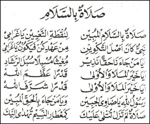 Teks Lirik Sholawat Sholatun Bissalamil Mubin muslim