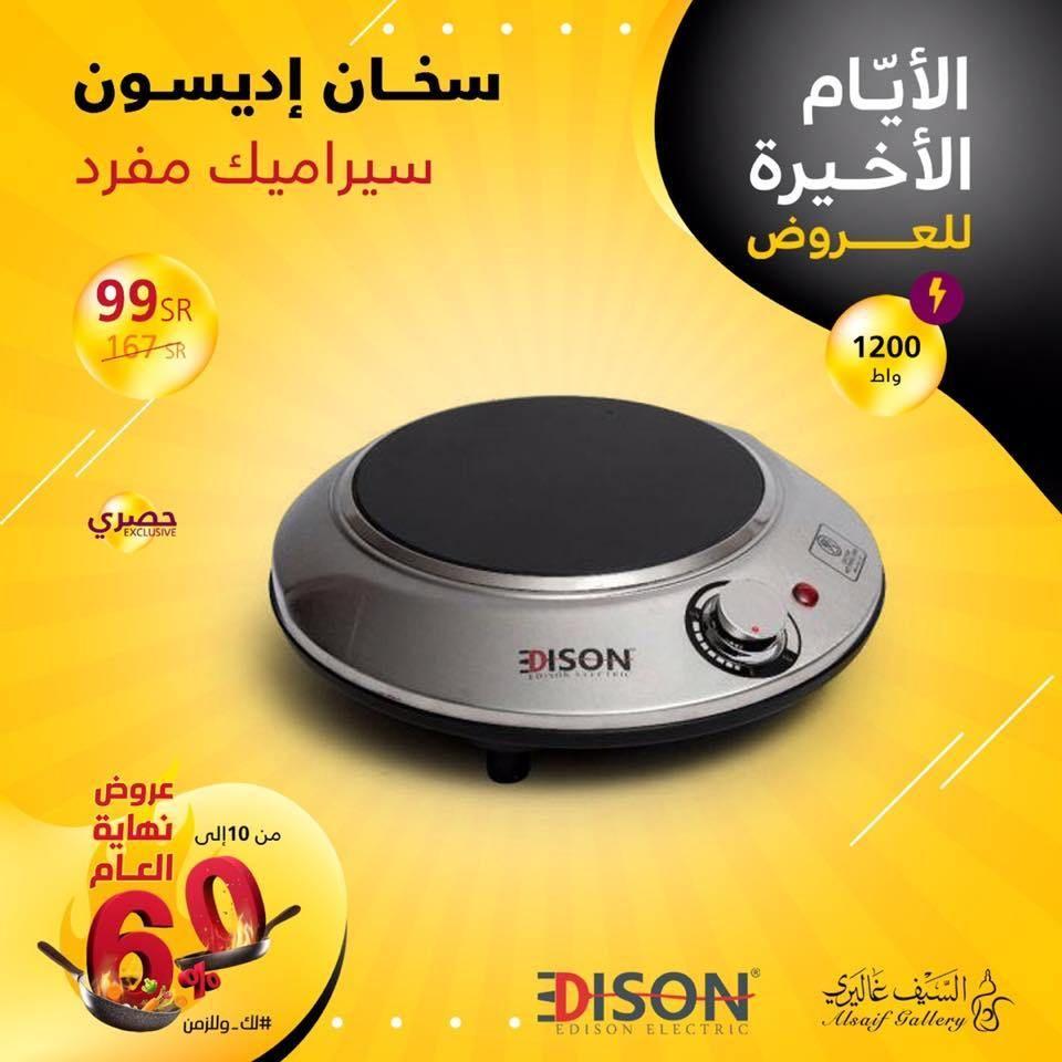 عروض السيف غاليري علي الأجهزة المنزلية السبت 11 1 2020 عروض اليوم Electronic Products Smart Assistant Edison