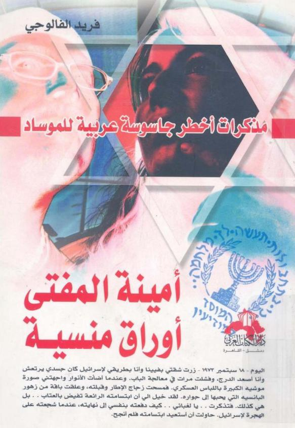 أوراق منسية مذكرات أمينة المفتي فريد الفالوجي Free Download Borrow And Streaming Internet Archive Ebooks Free Books Arabic Books Download Books