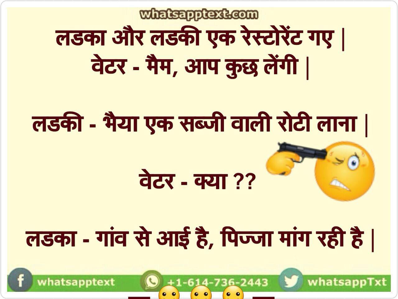 लडके vs लडकीयां हिन्दी जोक्स Hindi boys vs girls jokes ...