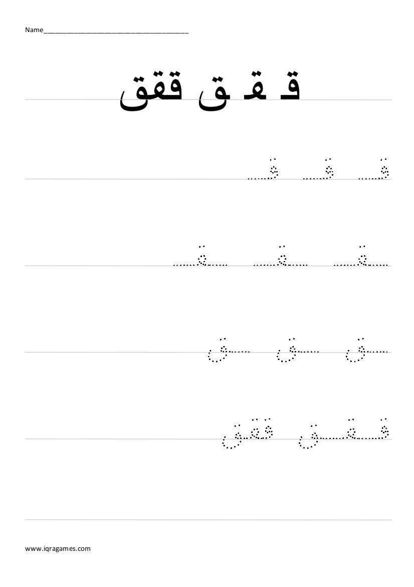arabic alphabet qaf handwriting practice worksheet numbers arabic handwriting handwriting. Black Bedroom Furniture Sets. Home Design Ideas