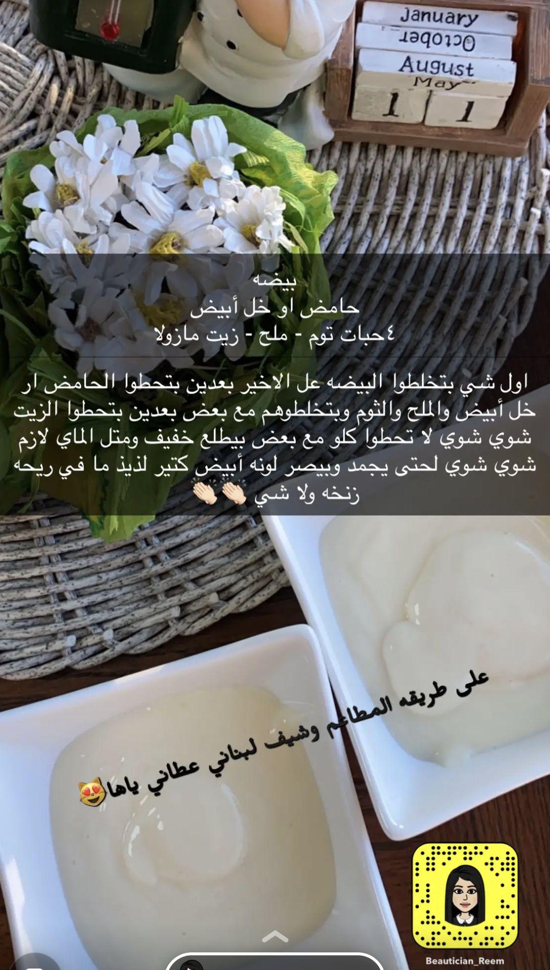 صلصة ثوم Recipes Food Takeout Container