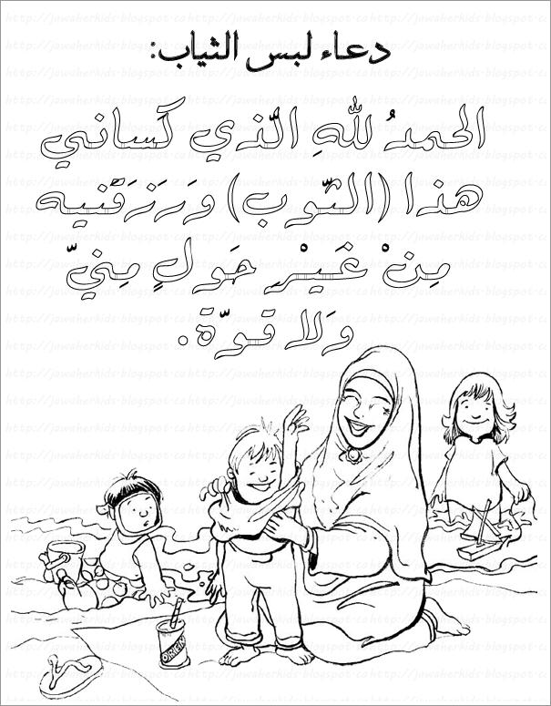 لبيب و لبيبة بطاقات اسلامية لتلوين صور تربوية إسلامية Blog Words Blog Posts