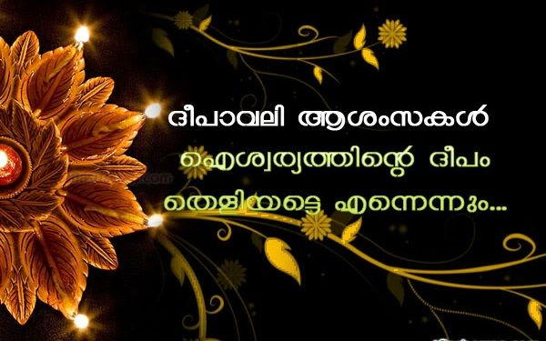 best image quotes for deepavali diwali 2015 happy diwali crackers day quotes hd wallpapersanimated image quotes in hindimalayalamenglish