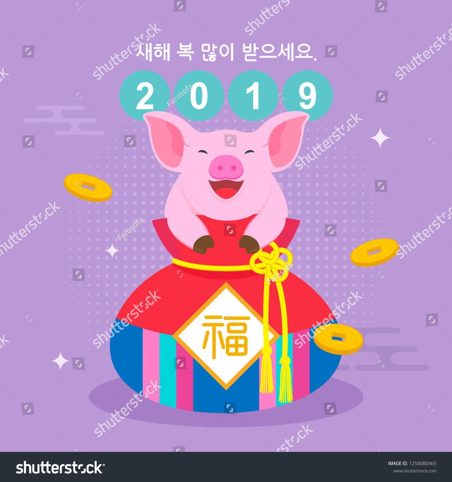 Seollal Korean New Year Greeting Card Vector Illustration Cute Pig In Fortune Bag Korean Transla New Year Greeting Cards New Year Greetings Korean New Year