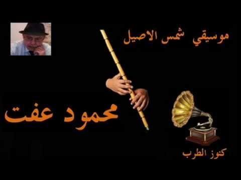 ♫ محمود عفت ♫  موسيقي  شمس الاصيل