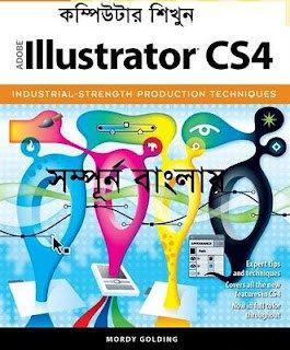 Adobe Illustrator Cs Bangla Tutorial Adobe Illustrator