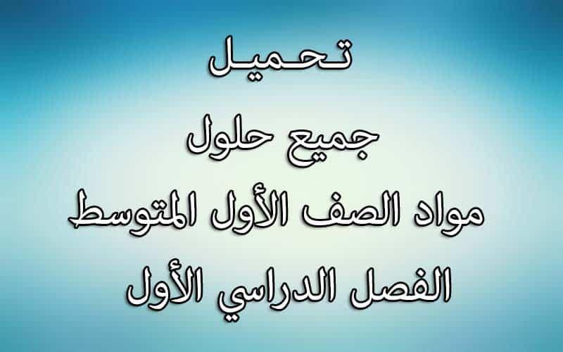 جميع حلول مواد الصف الأول المتوسط ف1 1439 هـ Arabic Calligraphy Calligraphy