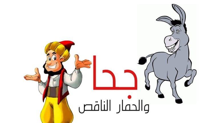 من أجمل و أروع قصص جحا للأطفال جحا و الحمار الناقص قصص اطفال Disney Characters Pluto The Dog Character