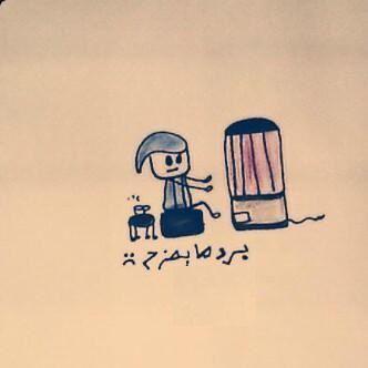 صور مضحكة صور اطفال صور و حكم موقع صور Arabic Quotes Love Quotes Wallpaper Gold Wallpaper Background Funny Art