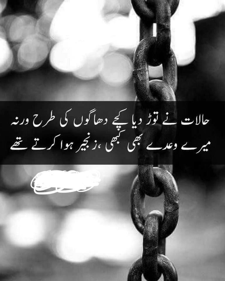 Meri Dairy Se Sad: Urdu Poetry, Urdu Quotes