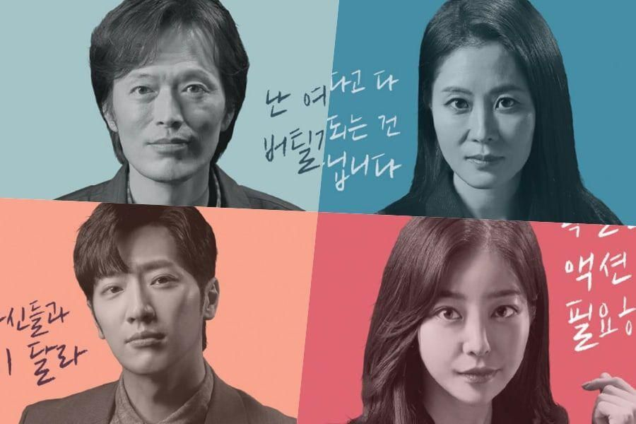 """New Office Drama """"On The Verge Of Insanity"""" Unveils Posters Of Lee Sang Yeob, Moon So Ri, And More"""