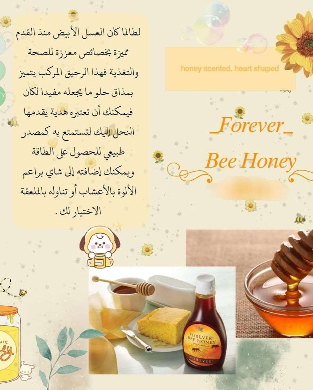 Pin By Nana On Forever Living Products فوريفر فورايفر Forever Living Products Aloe Vera Aloe