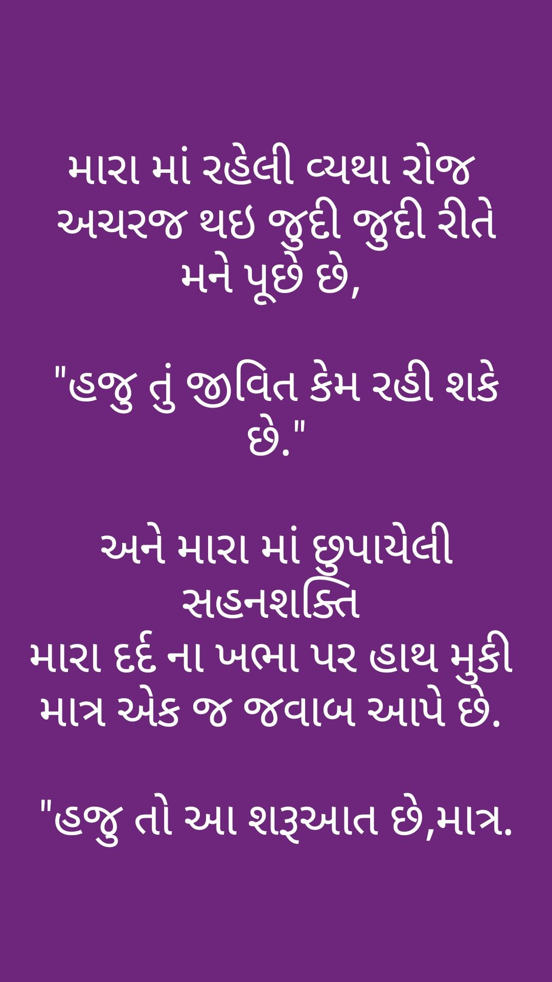 Pin by Pranami on Feelings Life quotes, Gujarati quotes