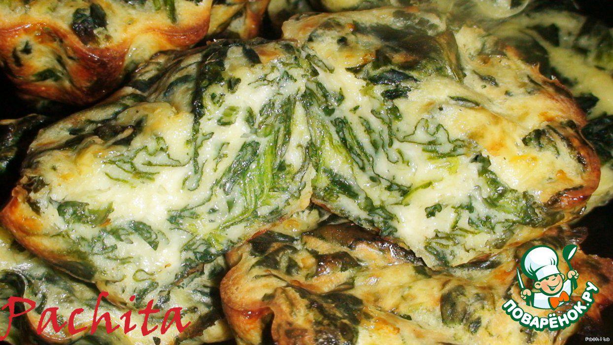 Маффины с сыром и шпинатом - кулинарный рецепт