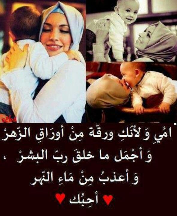 Pin By Amal Alhayat On Arabic Happy Mother Day Quotes Mothers Day Quotes Love In Islam