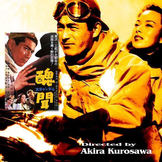 scandal 1950 aka shubun tabloid magazine scandal director writer akira kurosawa stars toshiro mifune shirley yamaguchi yoko film toshiro mifune akira