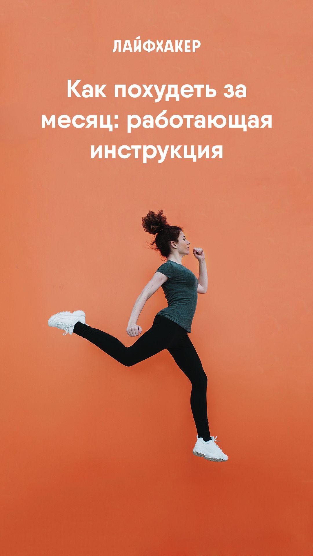 Фитнес-марафоны: хороший способ похудеть или опасное испытание для.