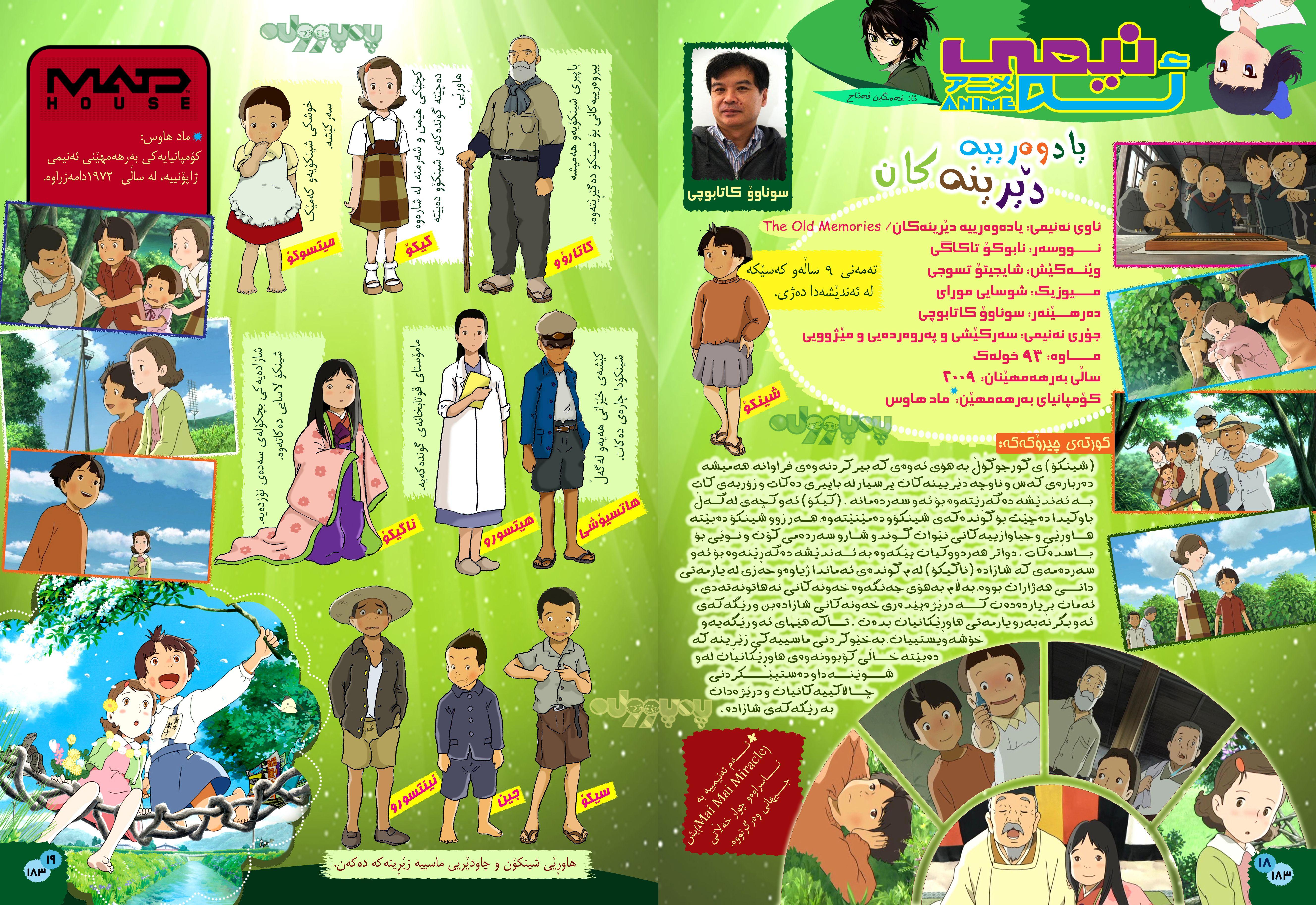 Mai Mai Miracle Anime Movies Anime Butler Anime