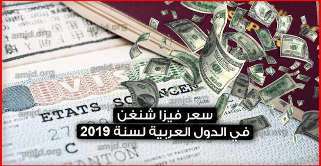 سعر فيزا شنغن في الدول العربية لسنة 2019 Personalized Items Us Dollars Dollar