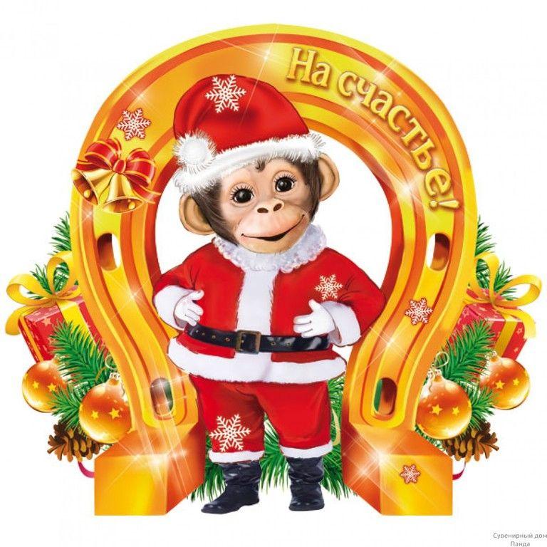 Открытки новый год обезьяны 2016 по, днем
