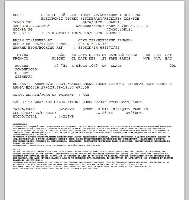 Образец электронного билета на самолет скачать word