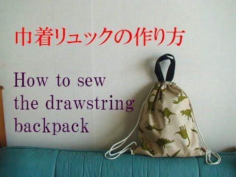 作り方 ナップサック の 「巾着袋(リュック型)」の作り方