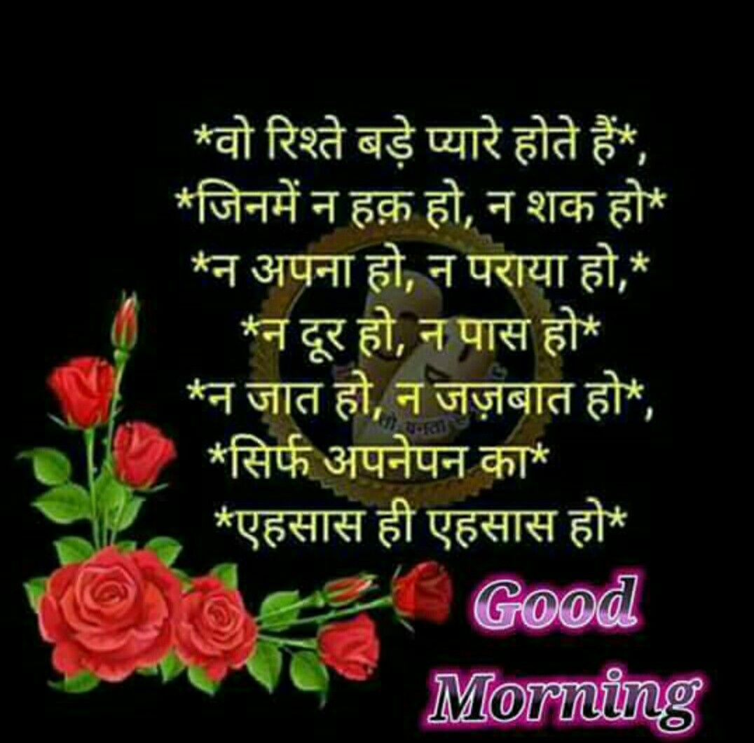Pin by Shabana on hindi☆☆ Morning prayer quotes, Good