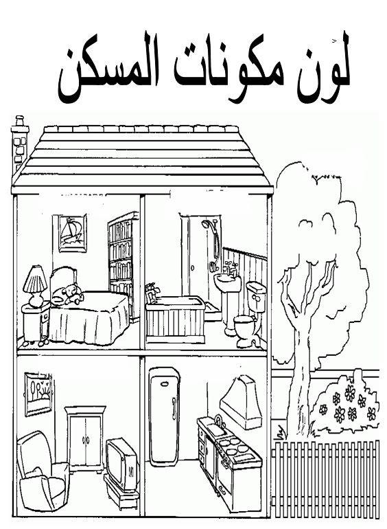 اوراق عمل لوحدة المسكن Coloring Pages For Girls English Classroom School