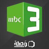 مشاهدة قناة إم بي سي ثري Mbc 3 Hd بث مباشر بجودة عالية Broadcast