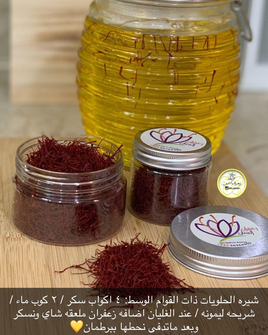 Pin By Dodi On وصفات من كل بلدان العربية Arabic Food Cooking Recipes Food