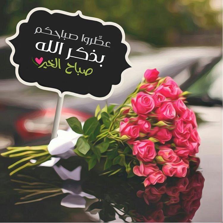 Pin By Hassna Al Abdullah On بطـاقـات صبـاحيـة واسـلاميـة Good Morning Flowers Good Morning Beautiful Images Good Morning Arabic