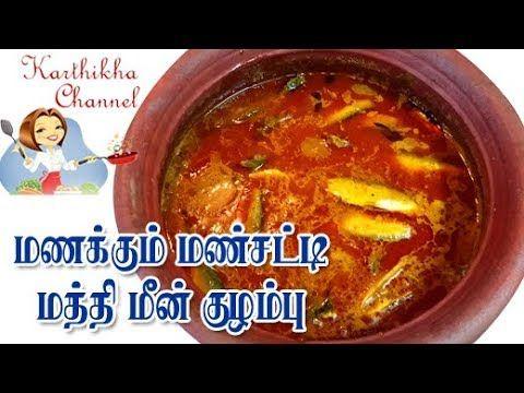 Mathi Meen Kulambu In Tamil How To Make Sardine Fish Curry
