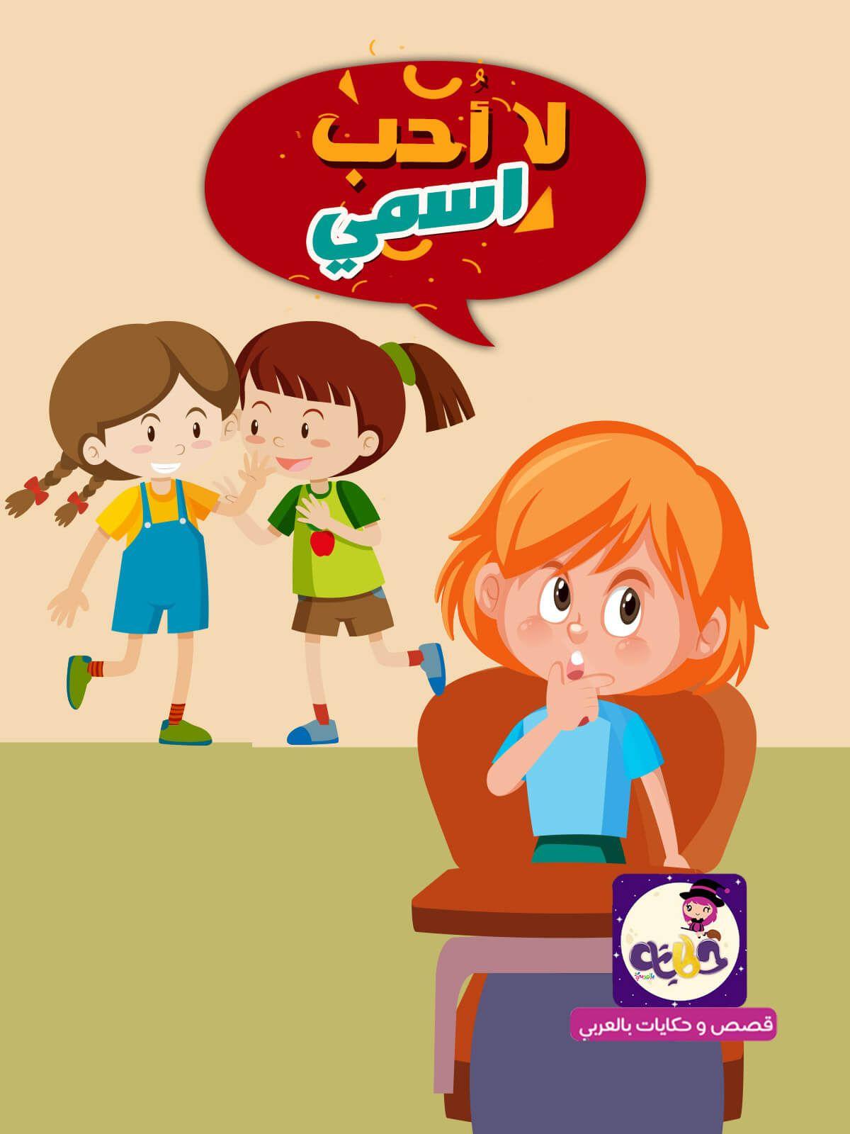 قصة عن التنمر اللفظي للاطفال قصة لأحب اسمي بتطبيق قصص وحكايات بالعربي Arabic Kids Stories For Kids Mario Characters