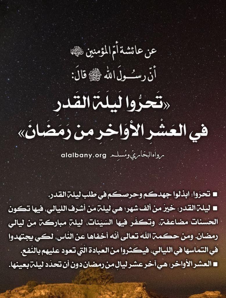 ليلة القدر Calligraphy Arabic Calligraphy