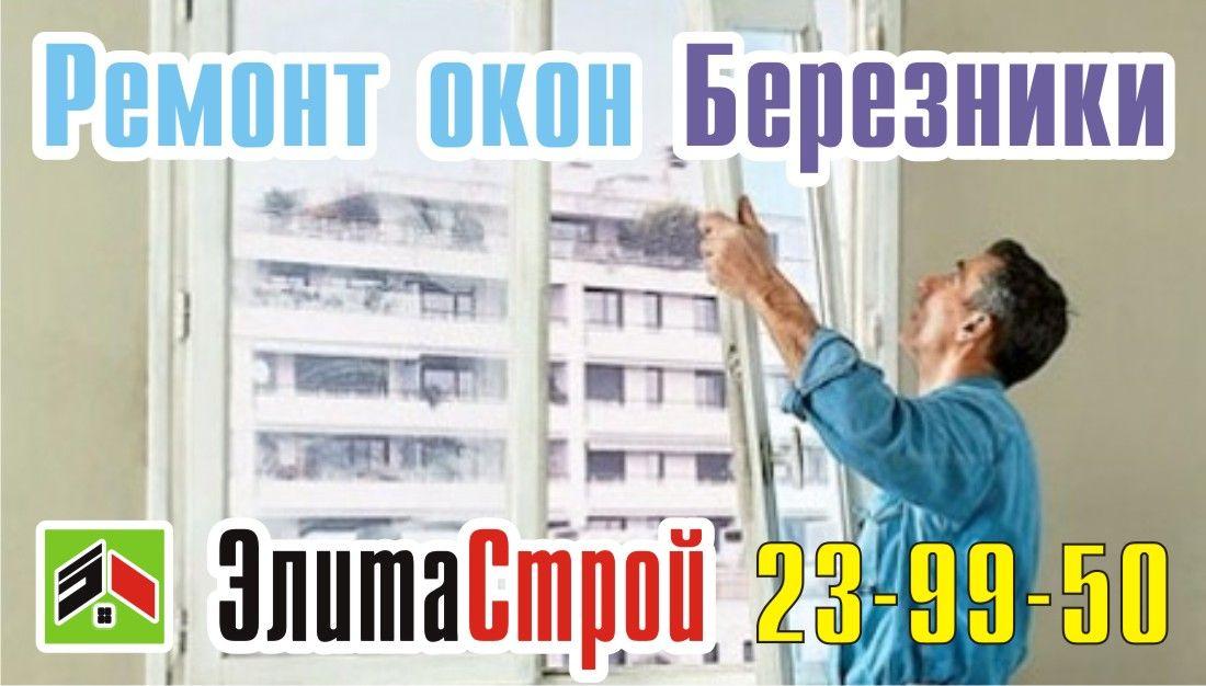 Ремонт пластиковых окон , балконов Березники 8 3424 23 99 ...