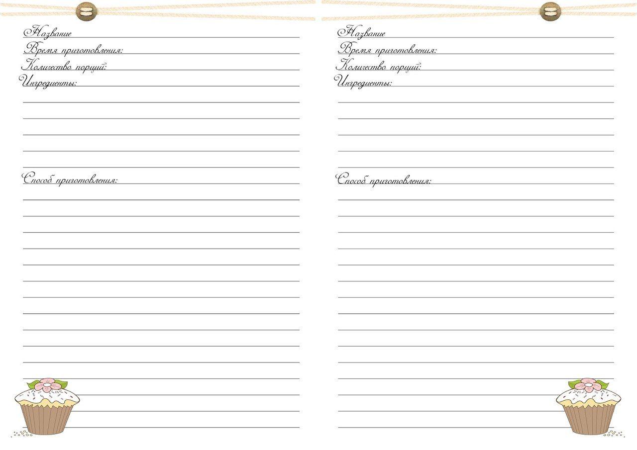 Как создать странички для кулинарной книги youtube.
