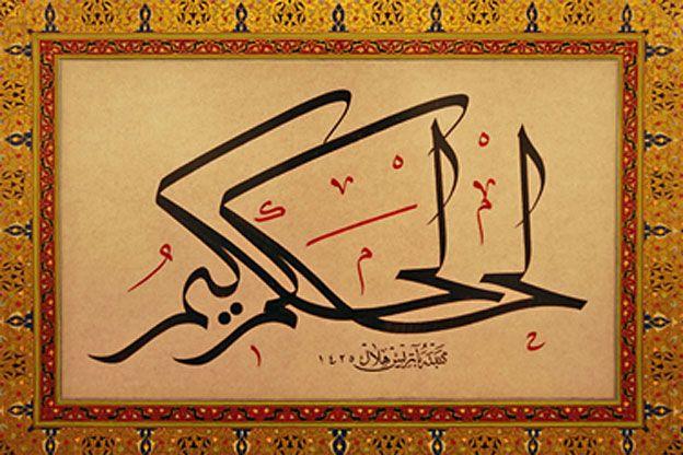 Example of Islamic calligraphy in Arabic.