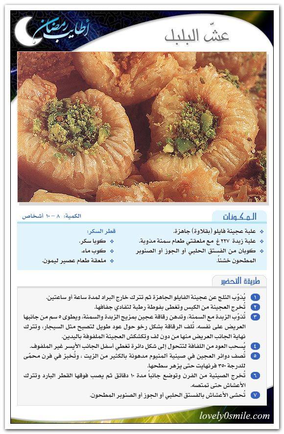 حلويات شامية Ramadan Desserts Arabic Food Middle East Food