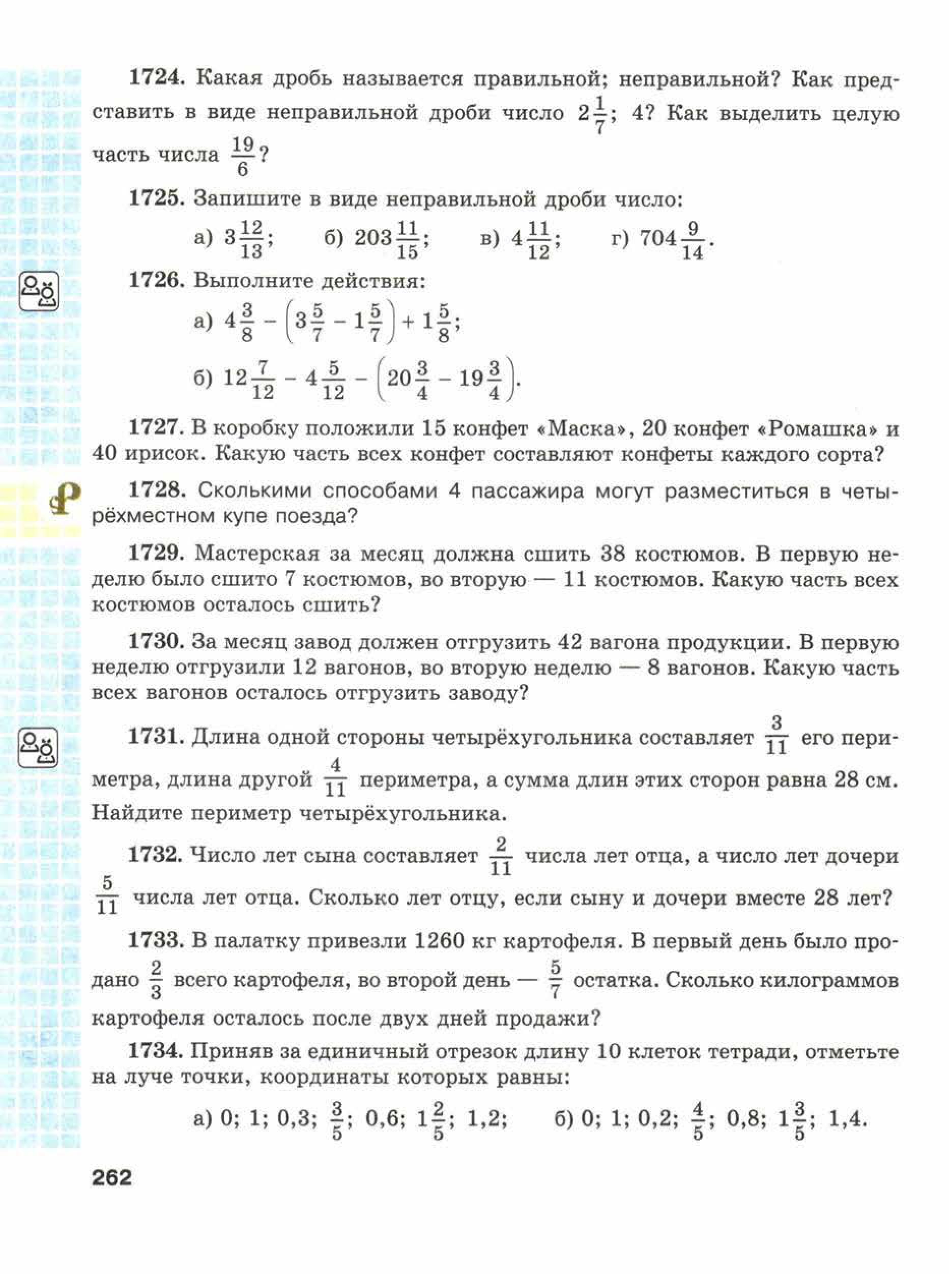 Школа 2100 конспекты уроков на каждый день 5 класс русский язык