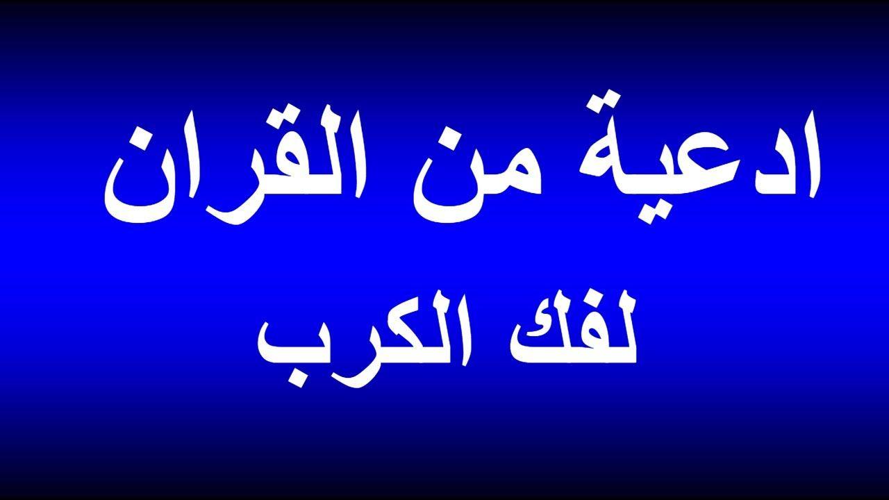 Duas From Quran Beautiful Koran Lord Our Lord