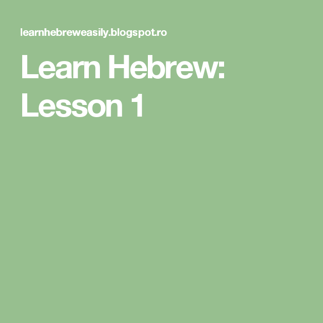 Learn Hebrew: Lesson 1