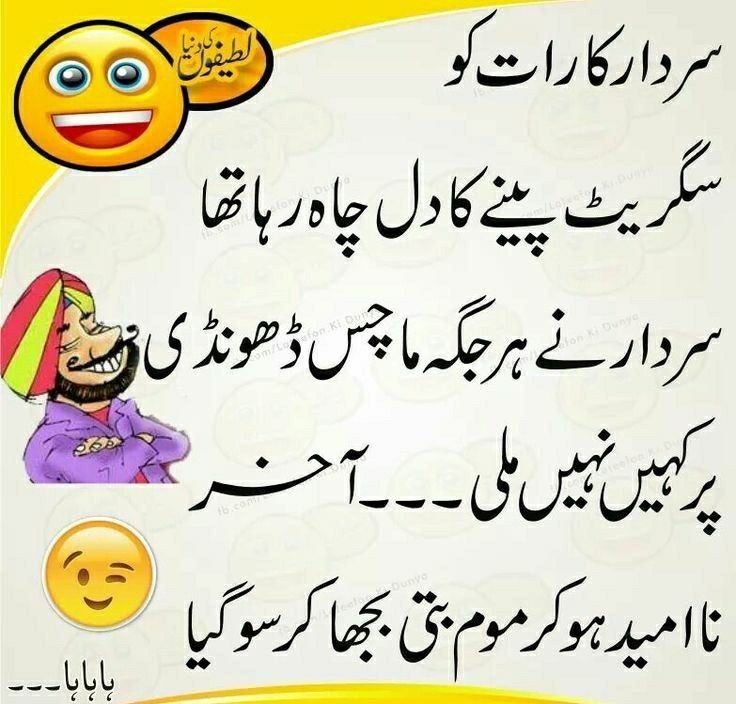 Funny Jokes In Urdu Games