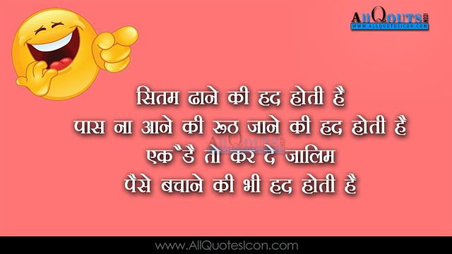 Hindi Funny Shayari Whatsapp Dp Pictures Facebook Funny Quotes Images Wllapapers Pictures Ph Funny Images With Quotes Funny Inspirational Quotes Funny Statuses
