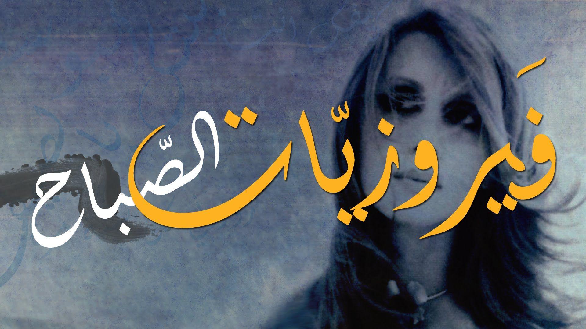 فيروز فيروزيات الصباح اروع اغاني ارزة لبنان The Best Of Fairuz Beautiful Morning Music Clips Soul Music