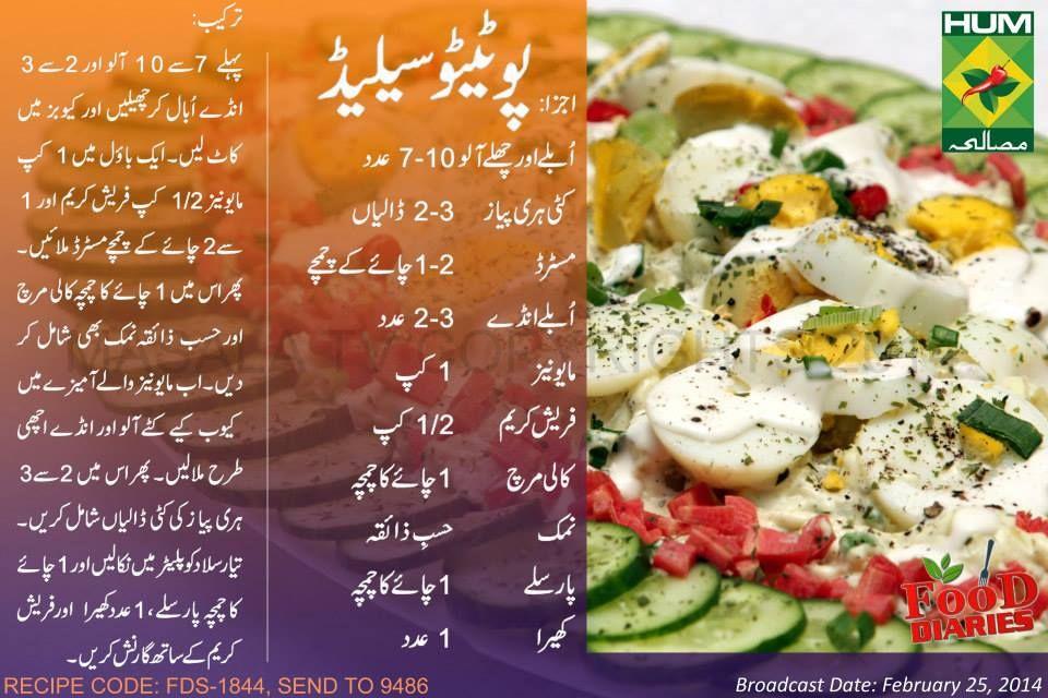 Potato Salad Recipe By Chef Zarnak Sidhwa Spicy Recipes