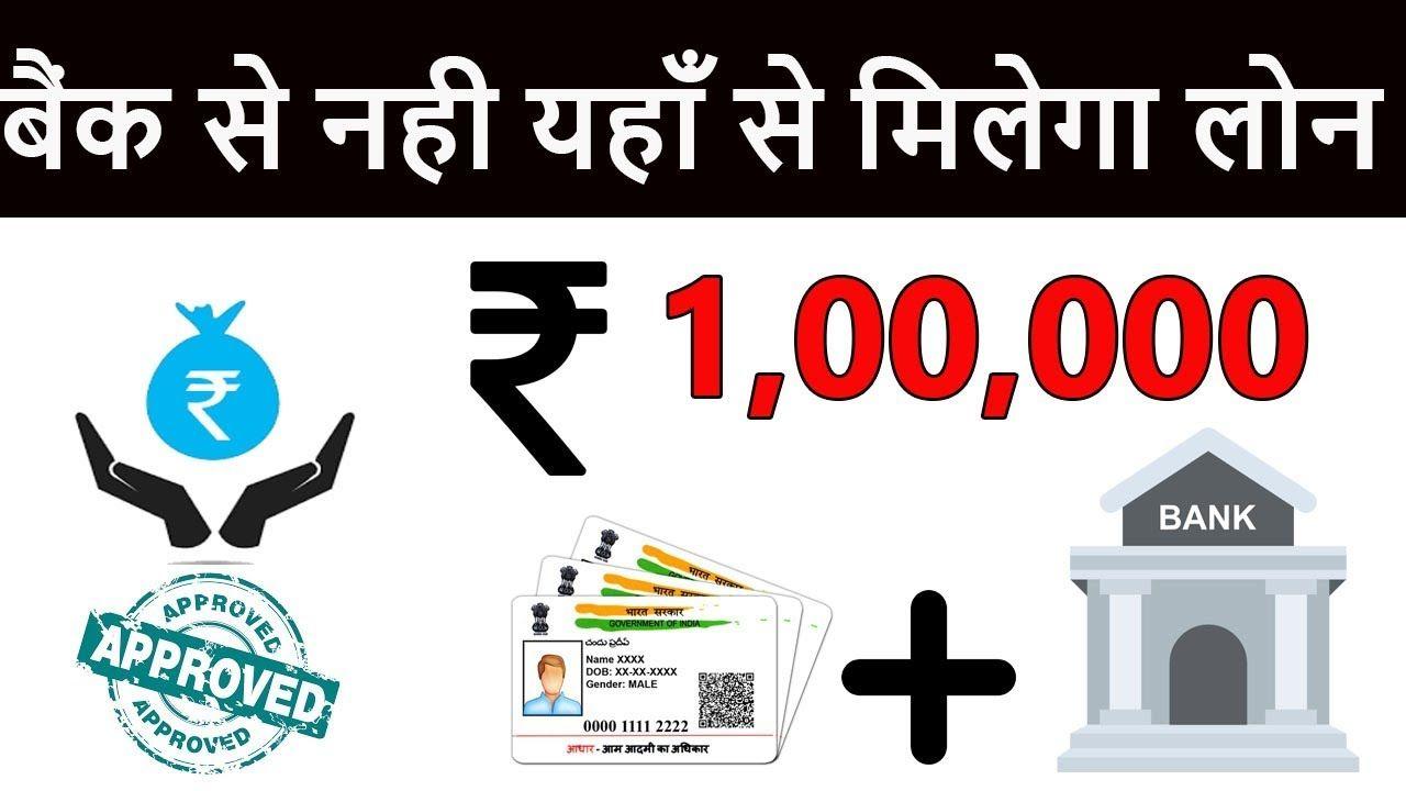 Get ₹ 1,00,000 Instant Personal Loan Online Loan App